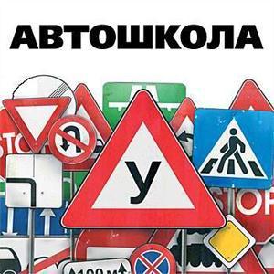 Автошколы Комсомольск-на-Амуре