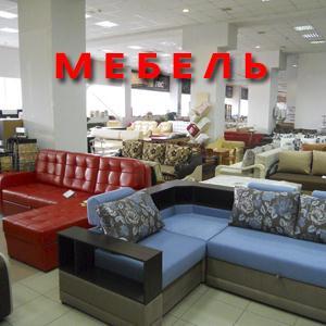 Магазины мебели Комсомольск-на-Амуре