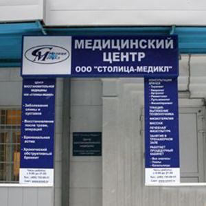 Медицинские центры Комсомольск-на-Амуре