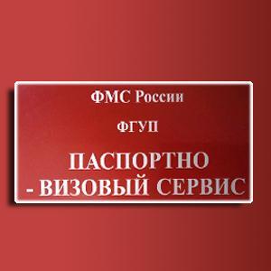 Паспортно-визовые службы Комсомольск-на-Амуре