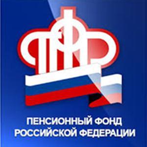 Пенсионные фонды Комсомольск-на-Амуре