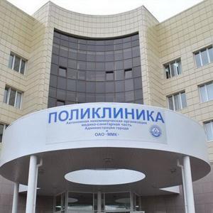 Поликлиники Комсомольск-на-Амуре