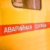 Аварийные службы в Комсомольске-на-Амуре