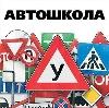 Автошколы в Комсомольске-на-Амуре