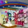 Детские магазины в Комсомольске-на-Амуре