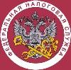 Налоговые инспекции, службы в Комсомольске-на-Амуре