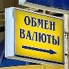 Обмен валют в Комсомольске-на-Амуре