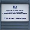 Отделения полиции в Комсомольске-на-Амуре