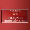Паспортно-визовые службы в Комсомольске-на-Амуре