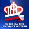 Пенсионные фонды в Комсомольске-на-Амуре