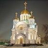 Религиозные учреждения в Комсомольске-на-Амуре