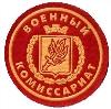 Военкоматы, комиссариаты в Комсомольске-на-Амуре