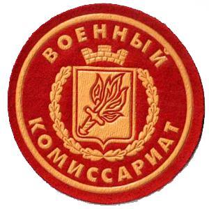 Военкоматы, комиссариаты Комсомольск-на-Амуре
